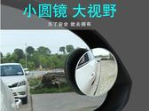 後視360度可調無框廣角倒車輔助小圓鏡tz391【歐爸生活館】