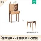 化妝台全實木梳妝台北歐橡木迷你小化妝桌現代簡約小戶型化妝台LX新品