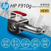 HP F910G 【送32G+原廠電力線】測速提示 行車記錄器 174度 星光夜視 HDR
