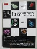 【書寶二手書T1/收藏_BXN】行家這樣買寶石-20年功力一次傳授_湯惠民