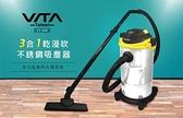VITA VT-606 15L 工業用 3合1乾溼吹Hepa不銹鋼吸塵器 可水洗HEPA濾芯 1000W強勁吸力 現貨免運