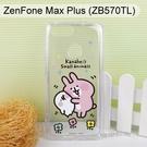 卡娜赫拉空壓氣墊軟殼 [蹭P助] ASUS ZenFone Max Plus ZB570TL (5.7吋)【正版授權】