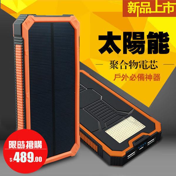 現貨 太陽能行動電源20000毫安戶外露營燈