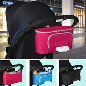 嬰兒車推車掛包收納袋兒童小傘車掛鉤寶寶車儲物包收容包通用配件 童趣潮品