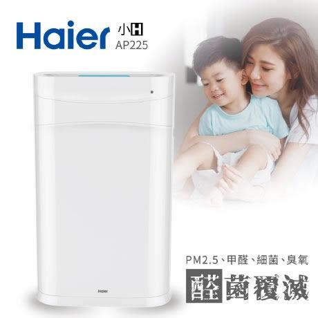 【限時下殺$2000】Haier 海爾 醛效抗敏小H空氣清淨機 AP225 抗PM2.5 / 除甲醛