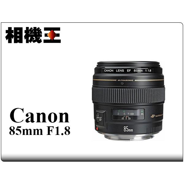 ★相機王★Canon EF 85mm F1.8 USM平行輸入