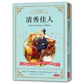 清秀佳人 三采(購潮8)