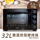 送!食譜【國際牌Panasonic】32L雙溫控發酵烤箱 NB-H3202
