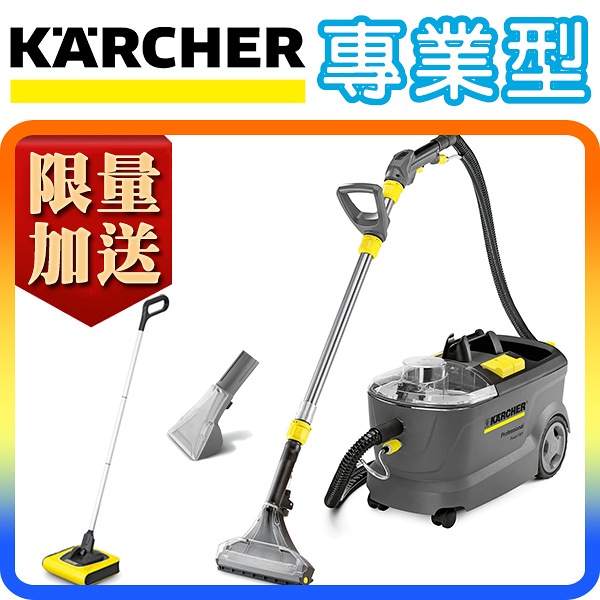《專業型》Karcher PUZZI 10/1 德國凱馳 加大款商用專業 絨布坐椅/地毯清洗機 (洗車業必備)