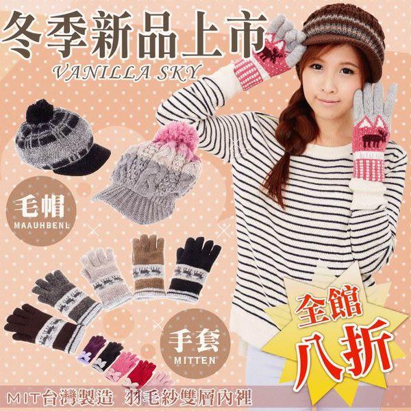 【MIT台灣製】針織手套 保暖手套 毛帽 毛線帽 針織帽 針織毛帽