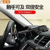 車用支架 屏固車載手機架汽車支架車用導航車上支撐吸盤式出風口車內多功能  第六空間