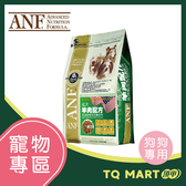 ANF 成犬羊肉配方〈小顆粒〉15kg【TQ MART】