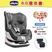 【60週年慶】Chicco Seat up 012 Isofix 安全汽座/汽車安全座椅-煙燻灰 ★買就送 汽座保護墊