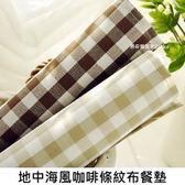 【易奇寶】日韓Zakka 和風小清新咖啡格紋布藝餐墊