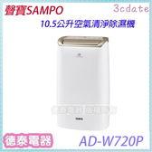 SAMPO聲寶 10.5公升空氣清淨除濕機AD-W720P【德泰電器】