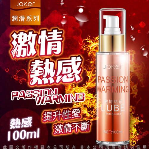 買送贈品贈潤滑油JOKER LUBE快感潤滑液 100ml-激情熱感 爽滑 順滑 溫感 水溶性 調情PASSION WARMING