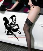 汽車貼紙 汽車蝴蝶仙子車門裝飾貼紙花精靈反光劃痕遮擋車身貼少女貼畫【快速出貨八五折優惠】