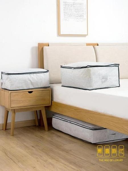 2個裝 棉被收納袋衣物整理袋家用防潮儲物裝被子衣服【輕奢時代】