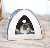 網紅貓窩冬季保暖四季通用可拆洗封閉式貓屋貓咪窩狗窩寵物窩冬天 風尚