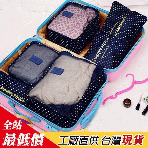 B5多花色旅行收納袋  韓式旅行六件組  六件組 旅行收納袋 行李箱壓縮袋旅行箱 包中包旅用收納袋
