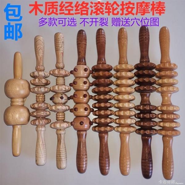 木質按摩棒木制經絡按摩器瑜伽棒滾輪式腰背部肚子頸椎滾動按摩棒 卡布奇諾