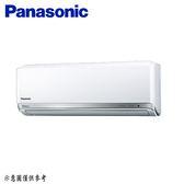 ★原廠回函送★【Panasonic國際】10-12坪變頻冷專分離式冷氣CU-PX71BCA2/CS-PX71BA2