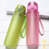 水杯塑料便攜磨砂男女運動兒童健身杯子可愛【雲木雜貨】