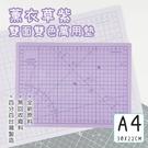 A4雙面手工藝萬用墊|裁切墊拼布裁縫專用切割墊|台灣製品質有保障