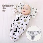 新生兒襁褓包巾防驚跳嬰兒睡袋包被寶寶薄款抱被外貿【七夕全館88折】