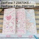 三麗鷗彩繪皮套 ASUS ZenFone 7 ZS670KS / 7 Pro ZS671KS (6.7吋) Hello Kitty 雙子星 美樂蒂 正版