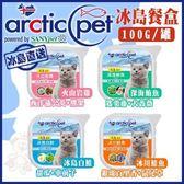 *King WANG*【12入組】arcticpet 冰島餐盒/貓罐頭餐盒《4種口味》100g/盒