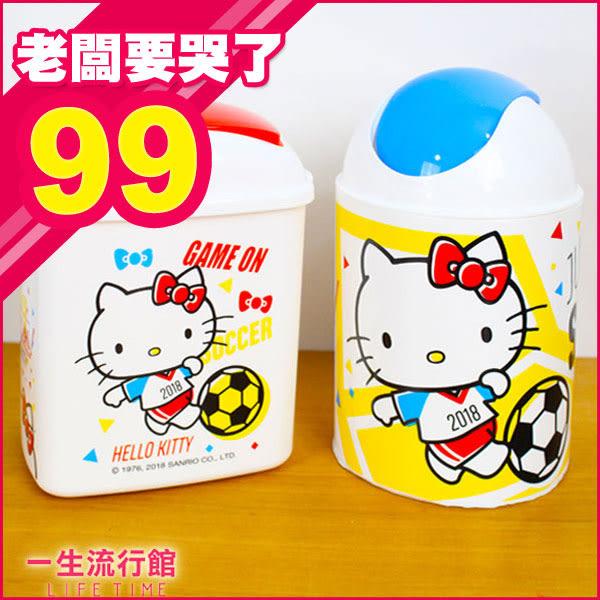 《新款》Hello Kitty 凱蒂貓 正版 圓型 方型 旋轉垃圾桶 收納 置物筒 MIT B08022