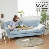 沙發 椅子 沙發床 三人沙發【Y0095】香川舒適簡約三人座沙發 完美主義