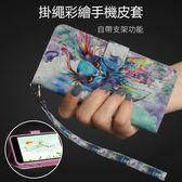 華碩 ZenFone Max Plus 磁吸皮套 彩繪 支架皮套 帶挂绳 可插卡 手機皮套 翻蓋式 防摔 保護套