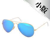 台灣原廠公司貨-【Ray-Ban 雷朋太陽眼鏡】RB3025-112/17經典款水銀鏡面太陽眼鏡(水銀藍-小版)