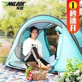 帳篷全自動戶外速開2人3-4人簡易防蚊野外用品便攜露營室內免搭建 igo全館免運