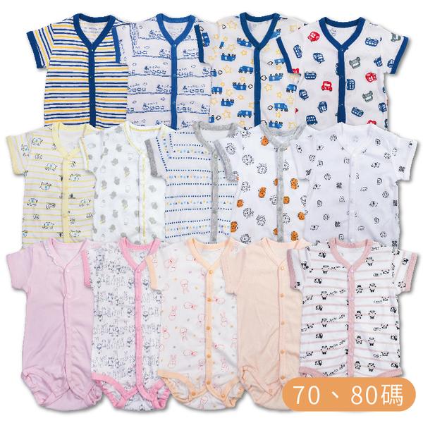 母嬰同室 前扣純綿短袖包屁衣 春夏新款 新生兒服 寶寶衣 連身衣 嬰兒服 連身衣 【GE0040】