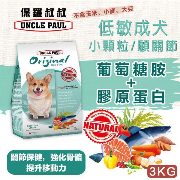 新上市 - 保羅叔叔田園生機狗食 - 低敏成犬 / 小顆粒 / 顧關節 - 3KG