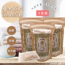 【養生檜木】台灣檜木原木片*3包共18入(泡澡/除濕/芬芳/防蛀)