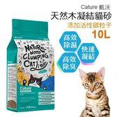 *WANG*【單包】Cature凱沃《天然木凝結貓砂-10L》添加活性碳,細圓柱顆粒,凝結環保木屑砂