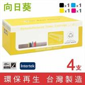 [Sunflower 向日葵]for Fuji Xerox 1黑3彩超值組 DocuPrint C2200 / C3300DX (CT350674~CT350677) 環保碳粉匣