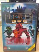 挖寶二手片-B04-003-正版DVD*動畫【生化戰士2 迷成篇(LEGO)】-國/英語發音-影印封面