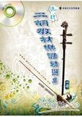 流行二胡教材樂譜精選集(一)(附CD)