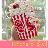 【萌萌噠】iPhone 8 / 8 Plus   創意可愛潮女款 立體爆米花保護殼 全包矽膠軟殼 手機殼 手機套 附掛鏈