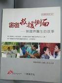 【書寶二手書T5/勵志_IGN】寫在救援側面_無國界醫生志願工作者合