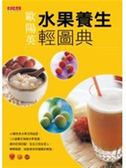 (二手書)水果養生輕圖典-健康生活114