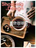 Shopping Design 9月號/2018 第118期:真命咖啡店