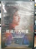 挖寶二手片-P02-199-正版DVD-電影【隱藏的大明星】-我和我的冠軍女兒-阿米爾罕(直購價)