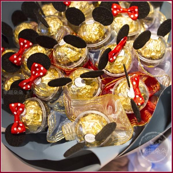 真誠的愛-米奇米妮金莎巧克力花束-- 情人節禮物 情人節花束 生日禮物 教師節花束 婚禮小物