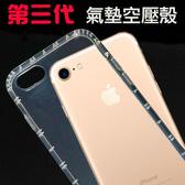 贈玻貼【三代空壓殼】Apple iPhone SE2/iPhone 8/7 4.7吋 防摔氣囊輕薄保護殼/氣墊防護殼/軟殼/抗摔